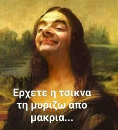 Funny Greek, Biologist, True Words, Good Morning, Mona Lisa, Funny Pictures, Funny Quotes, Lol, Memes