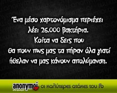 Click this image to show the full-size version. Funny Greek Quotes, Funny Quotes, Free Therapy, Make Smile, Funny Moments, Laugh Out Loud, Just In Case, Jokes, Lol