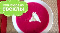 Суп-пюре из свёклы: рецепт с фото. Женский интернет-журнал Delafe.ru #суп, #свекольный суп, #свекла, #свекла рецепты, #суп-пюре рецепт