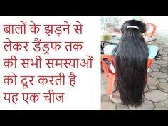 बालों के झड़ने से लेकर डैंड्रफ तक की सभी समस्याओं को दूर करती है  | How ...