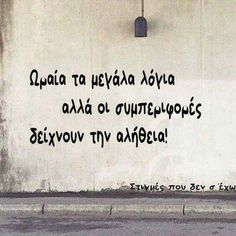 Wise Quotes, Motivational Quotes, Funny Quotes, Inspirational Quotes, Big Words, Cool Words, Greece Quotes, Graffiti Quotes, Intelligence Quotes