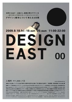 Japanese Poster: Design East. Light bulb. 2009 - Gurafiku: Japanese Graphic Design by callie