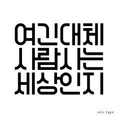 부수적 결과물들. - 디지털 아트, 브랜딩/편집 Typography Layout, Typography Letters, Typography Poster, Graphic Design Typography, Lettering Design, Typo Design, Branding Design, Go Logo, Drawing Prompt