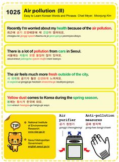Easy to Learn Korean Language 1021 ~ 1030
