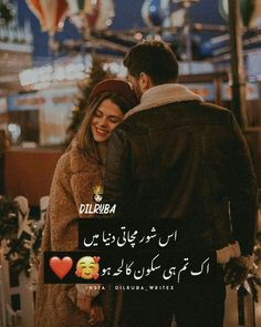 Simple Love Quotes, Love Picture Quotes, Cute Relationship Quotes, Cute Relationships, Share Poetry, Urdu Thoughts, Enjoy Your Life, Heartbroken Quotes, Urdu Poetry