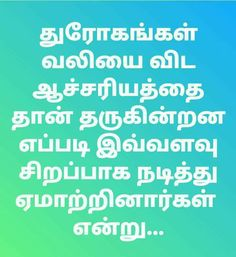 Best life quotes in tamil for dp