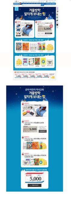 2013.12. 어린이 겨울방학 이벤트