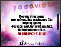 h tainia emeine mish... Magnified Images, Best Quotes, Funny Quotes, Funny Statuses, Greek Quotes, Have A Laugh, Just For Laughs, Laugh Out Loud, The Funny