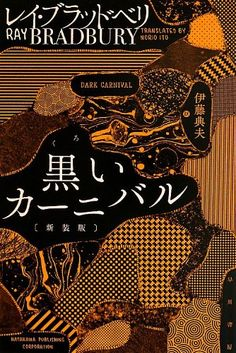 Amazon.co.jp: 黒いカーニバル (ハヤカワ文庫SF): レイ ブラッドベリ, 伊藤 典夫: 本
