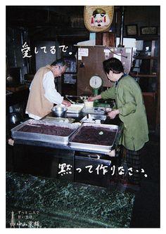 Ad Design, Book Design, Flyer Design, Japanese Poster, Japanese Prints, Advertising Slogans, Advertising Design, Shopping Humor, Japanese Graphic Design