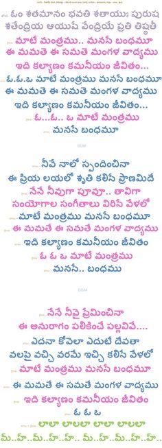 Film Song, Movie Songs, Hindi Old Songs, Hindu Vedas, Evergreen Songs, Old Song Lyrics, Hindu Mantras, Album Songs, Telugu