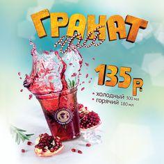 Взрывная акция! Гранат-чай в Кофе Хауз по 135 рублей с 29 апреля по 2 июня. Выбирай напиток по погоде – горячий в холодную и ледяной в жару!