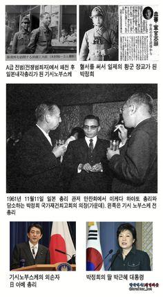 우경화를 향해가는 일본과 한국은 미흡한 '과거사 청산'이라는 공통점이 있다. 일본은 전범을, 한국은 친일파를 처리 못했다. 양국 근현대사 교육 축소의 배경. http://omn.kr/53b0 호사카 유지
