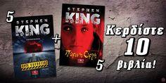 ΔΙΑΓΩΝΙΣΜΟΣ   Κερδίστε 10 βιβλία του Stephen King