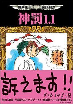 Amazon.co.jp: 田中圭一最低漫画全集 神罰1.1 電子書籍: 田中圭一: Kindleストア