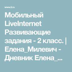 Мобильный LiveInternet Развивающие задания - 2 класс.   Елена_Милевич - Дневник Елена_Милевич  