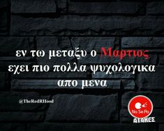 Funny Greek Quotes, Funny Quotes, True Words, Sarcasm, Just In Case, Jokes, Lol, Thoughts, Reading