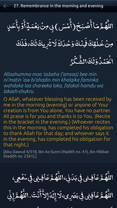 #iPhone #iPad #Islam #Salah #Dua #Dhikr #Supplication from #HisnulMuslim Remembrance in the morning and evening