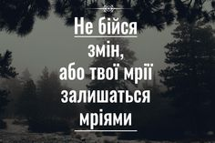 Не бійся змін, або твої мрії залишаться мріями, мотивація, цитати, афоризми українською, дизайн цитат, афоризми,