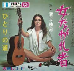 Lp Cover, Vinyl Cover, Album Covers, Vinyl Records, Music Instruments, Songs, Cheesecake, Japanese, Graphic Design