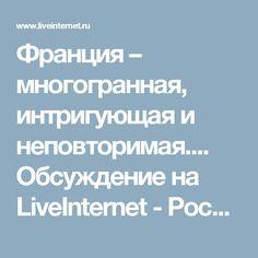 Франция – многогранная, интригующая и неповторимая.... Обсуждение на LiveInternet - Российский Сервис Онлайн-Дневников
