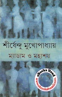 Sanjeev Chattopadhyay Ebook Download
