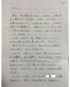 帝王切開は「残念」なの? 小学生の時、母にもらった手紙に「泣きました」と大反響 Personalized Items, Equation, Sheet Music, Japan, Math, Math Resources, Equality, Japanese, Music Sheets