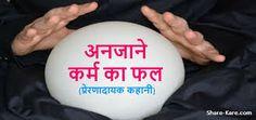 How to do by Vinod: ☺: अनजाने कर्म का फल