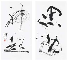 書家 石飛博光 個展作品「2011ー未来におくるー」