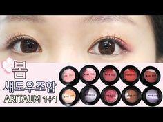 뷰티하울! 아리따움 모노아이즈 조합 눈화장 튜토리얼 Beauty Haul! Eye Makeup Tutorial - YouTube