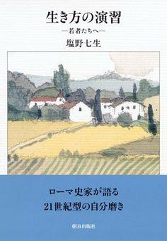 塩野七生(2010)『生き方の演習 若者たちへ』(朝日出版社)