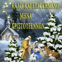 Kalo Mina Good Night, Good Morning, Kai, Mina, Animals And Pets, Beautiful Pictures, December, Christmas, Painting