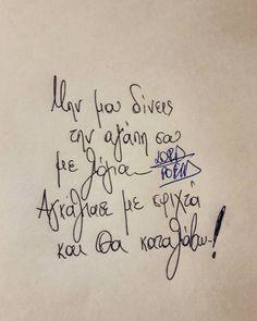 !! #lordpoems #greekquotess #greekquotes #greekquote #greekposts #greekpost #greeks #greekquoteoftheday #quote #quotes #στιχακια #ελληνικά…