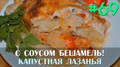 """Очень вкусный и доступный рецепт по ингредиентам, который легко сумеет приготовить любой желающий. Надеемся, что Вы по достоинству оцените капустную лазанью с вкусным сливочным соусом """"Бешамель""""! Рецепт смотрите на сайте: http://7stm.org/ru-cook/?p=150"""