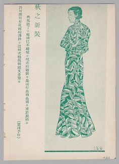 1930's fashion illustration from Shanghai Ling Long magazine.