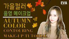 ENG) 가을컬러 음영 메이크업 Autumn Color MakeupㅣEVA