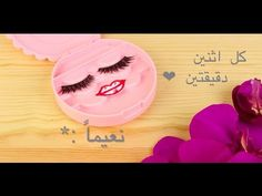 How to clean your eyelashes .. كل اثنين .. دقيقتين - YouTube
