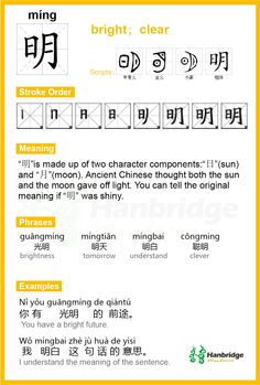 """Chinese Character""""明""""Pinyin(míng) 明白míng bai   clear / obvious / unequivocal / to understand / to realize 明亮míng liàngbrightness 明明míng míngobviously / plainly / undoubtedly 明年míng nián     next year"""