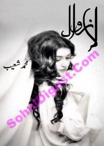 dil ka darya novel by samreen shah pdf free download