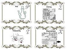 Olive Oil, Worksheets, Greek, Diagram, School, Crafts, Art, Art Background, Manualidades