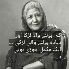 One Word Quotes, True Feelings Quotes, Feelings Words, Quran Quotes Love, Poetry Feelings, Reality Quotes, Inspirational Quotes In Urdu, Urdu Quotes With Images, Husband Quotes From Wife