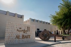 Meaning 'The Home', the Al Bait hotel in Sharjah is nestled within the fulcrum of the UAE's vibrant landscape, with convenient access to all the wonders this glittering Emirate has to offer. Five Star Hotel, Sharjah, Bait, Old Houses, Design Elements, Vibrant, Landscape, Elements Of Design, Scenery