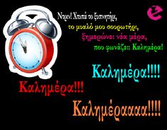 """Καλημέρα"": το νέο τραγούδι του elniplex Alarm Clock, Music, Face, Kids, Paracord, Projection Alarm Clock, Children, Boys, Alarm Clocks"