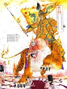 © Mu Pan, Heavenly Book of China, Chapter Seven