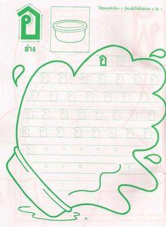Thai Alphabet, Learn Thai Language, Handwriting Practice, Phonics, Worksheets, Activities For Kids, Homeschool, Songs, Learning