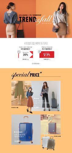 #2017년9월3주차 #11st #패션가을신상 www.11st.co.kr