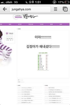 "Afterschool's Jungah fanclub responds to her dating scandal with SHINee's Onew,""Finally Jungah made it!!"" ~ Latest K-pop News - K-pop News | Daily K Pop News"