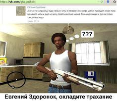 прикольный мемы про игры– Google Поиск Gaming Memes, Gta, Games, Google, Gaming, Plays, Game, Toys