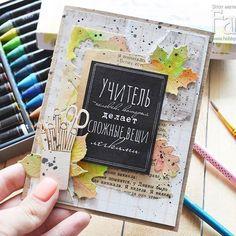 69 отметок «Нравится», 7 комментариев — Yuliya Kosheleva (@yuliyamusya) в Instagram: «Открытка для учителя с акварельными листочками, сделана специально для блога Fantasy)) в блоге…»