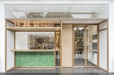 Linehouse was commissioned to create a new branded architectural language for 甘其食BAOBAO, the first of many stores to line the streets of…